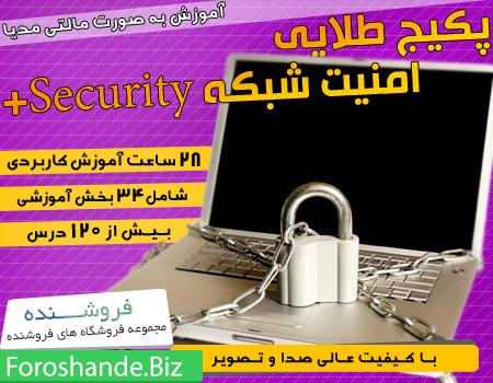 پکیج آموزش امنیت شبکه +Security