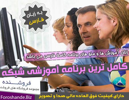 کاملترین و کاربردی ترین برنامه آموزشی فارسی شبکه