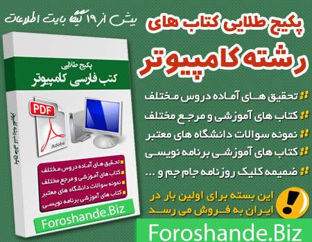 پکیج به روز کلیه کتاب های کامپیوتر به زبان فارسی