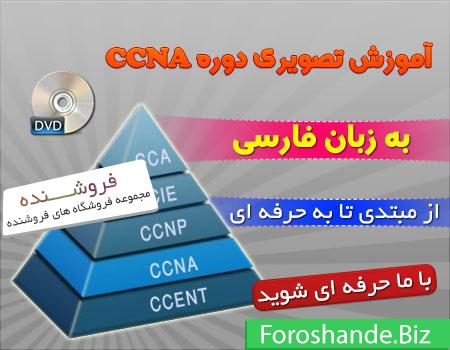 آموزش کامل و جامع تصویری دوره CCNA به زبان فاسی (پیشنهاد ویژه)