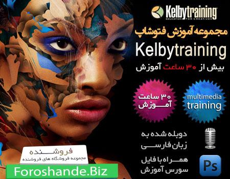 مجموعه فارسی فتوشاپ دوبله شده گروه Kelby Training (آموزش رتوش کامل)