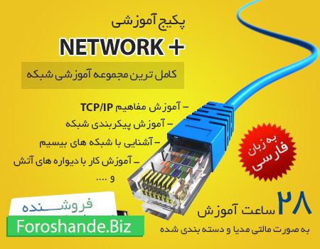 پکیج آموزش Network Plus  به زبان فارسی (+Network)