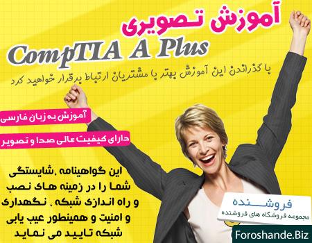 پکیج آموزش CompTIA A Plus  به زبان فارسی (+A)
