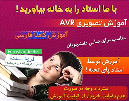 پکیج کامل و جامع آموزش میکروکنتلر AVR به زبان فارسی + هدیه