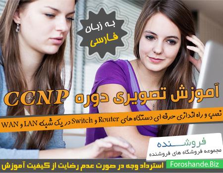پکیج آموزش دوره CCNP سیسکو به زبان فارسی