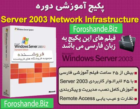 پکیج آموزش دوره 70-291 Server 2003 Network Infrastructure به زبان فارسی