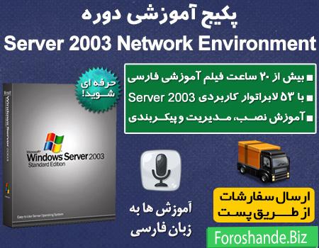 پکیج آموزش دوره Server 2003 Network Environment به زبان فارسی