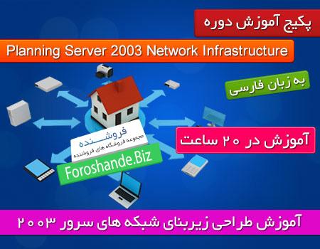 پکیج آموزش دوره Planning Server 2003 Network Infrastructure به زبان فارسی