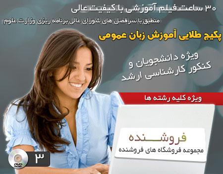 پکیج کامل و استثنایی آموزش زبان عمومی ویژه دانشجویان و کنکور کارشناسی ارشد