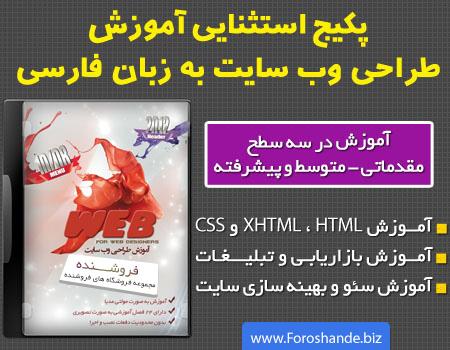 پکیج استثنایی آموزش طراحی وب سایت به زبان فارسی (24 فصل)