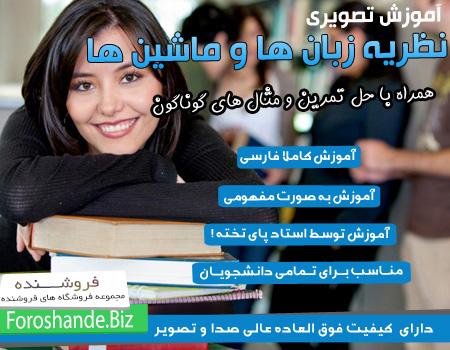 پکیج فیلم فارسی درس نظریه زبان ها و ماشین ها