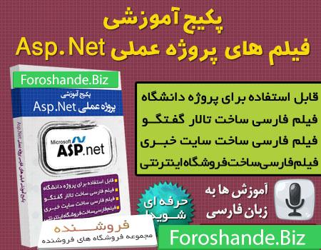 پکیج فیلم های پروژه محور  Asp.Net به زبان فارسی