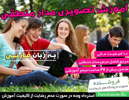 پکیج تصویری درس مدارهای منطقی به زبان فارسی (مجازی)