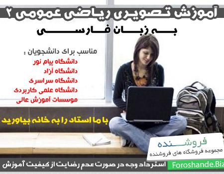 پکیج تصویری آموزش ریاضی عمومی2 به زبان فارسی