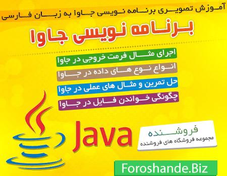 پکیج کامل و جمع آموزش برنامه نویسی جاوا به زبان فارسی